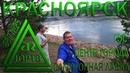 ЮРТВ 2018 Красноярск Центр города и поездка на ГЭС В гостях у Палыча в Самогонной лавке №323
