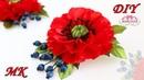Мак из атласной ленты. Канзаши МК/DIY. Ribbon flower