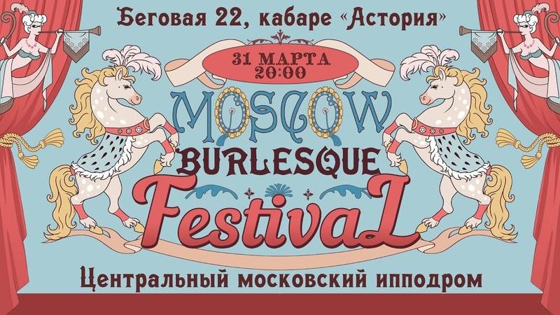 Moscow Burlesque Festival 2019