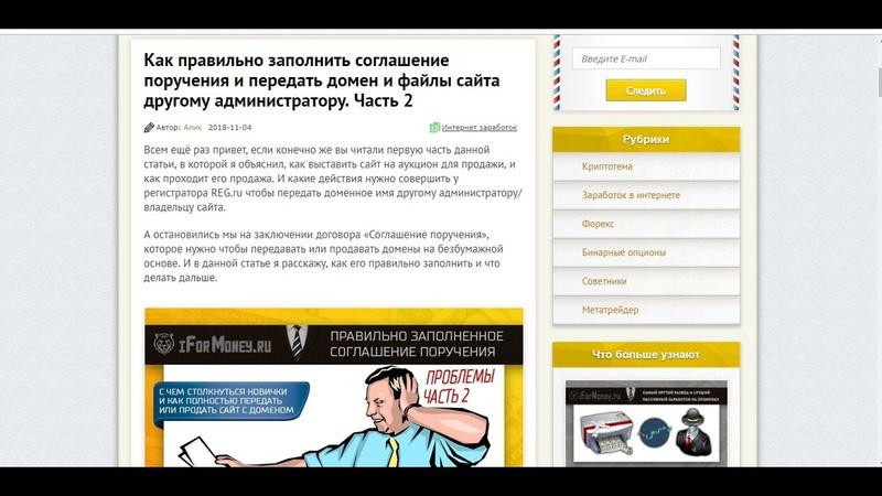 Как узнать есть ли в вашем городе офис-представтель регистратора РЕГру(reg.ru)