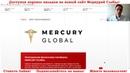 😱ВНИМАНИЕ Доступен перенос средств на новый сайт Mercury Global ВСЁ РАБОТАЕТ