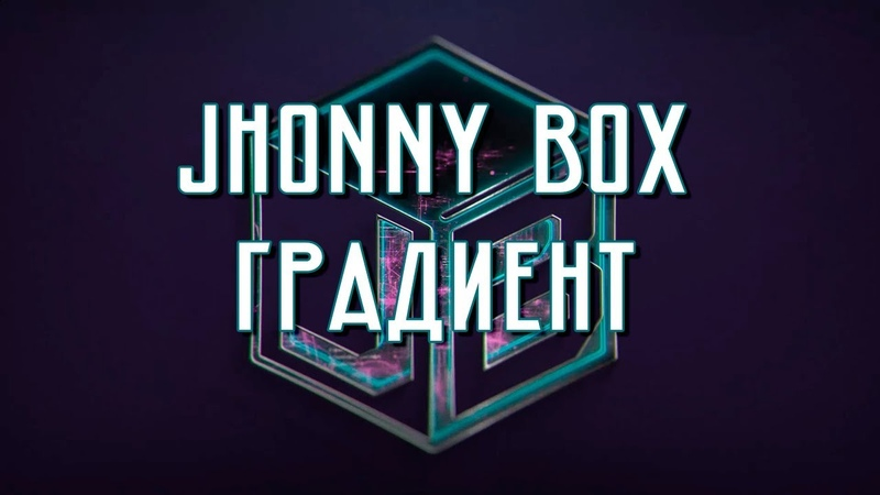 Jhonny Box Градиент