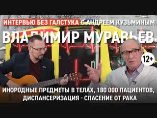 Предметы в телах пациентов, рак, куда пропали барды / врач и бард Муравьёв - Интервью без галстука