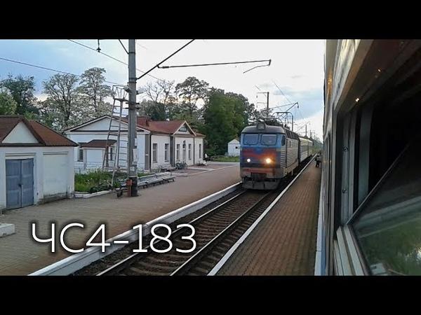 ЧС4-183 (КВР) | № 658 Чернигов - Конотоп