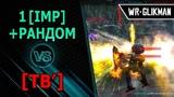 War Robots. 1 IMP &amp random VS TB. А рандомы все злей и злей.