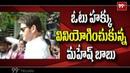Actor Mahesh Babu Casted His Vote Telangana Elections 2018 99TV Telugu