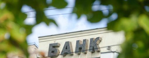 Банки и коронавирус