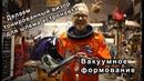 Как самому сделать визор для шлема астронавта. Вакуумное формование