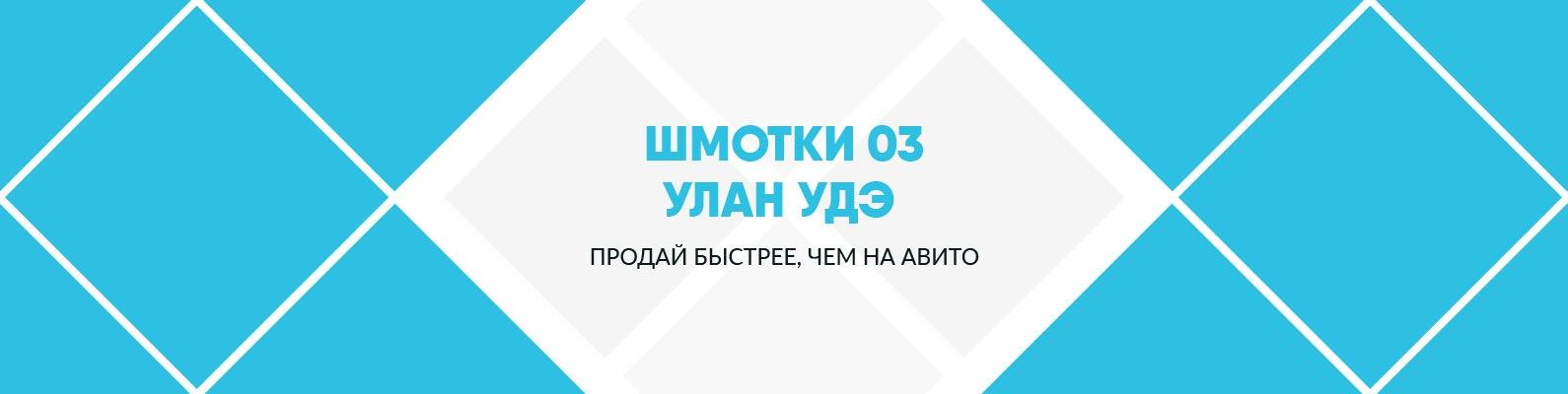 eab9201d0a551 Шмотки 03   Улан Удэ   ВКонтакте
