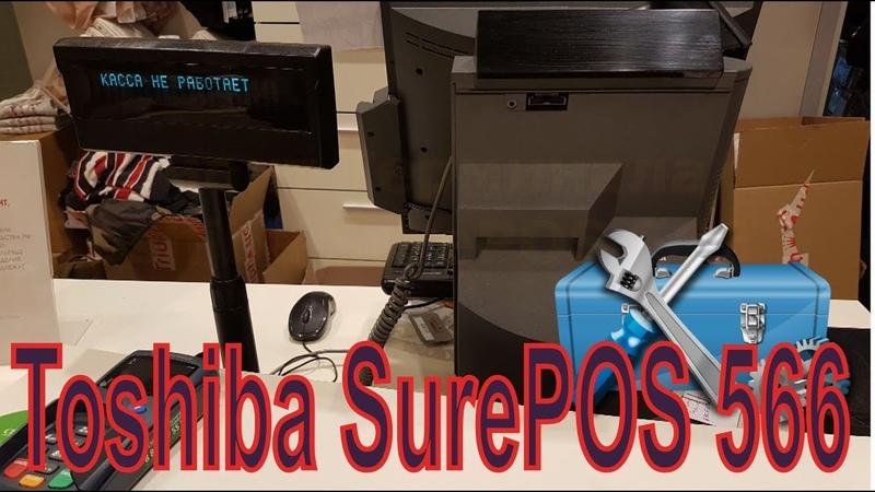 Перегревается процессор Терминала Toshiba SurePOS 566 Pos system