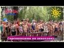 Соревнования по триатлону /акватлону в Донецке / 22июня 2019 парк Щербакова 2 городской пруд.