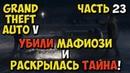 Grand Theft Auto V - Прохождение игры на Русском - Убили мафиози и раскрылась тайна! №23 / PC