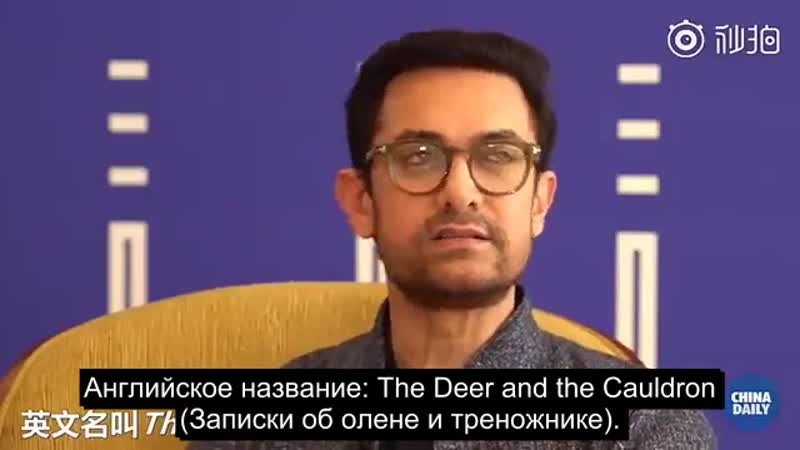 @aamir_khan talking on Chinese Book RUS SUB