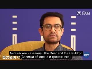 @aamir_khan talking on Chinese Book RUS SUB