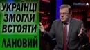 Україні потрібне не міністерство а РЕАЛЬНА соціальна політика Володимир ЛАНОВИЙ