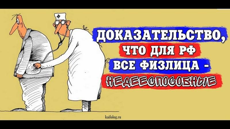 ШОК! Для РФ все по умолчанию НЕДЕЕСПОСОБНЫ 🤕