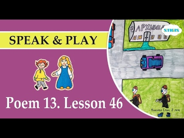 When you cross the street стихи на английском аудирование Lesson 46 Stigis Speak Play