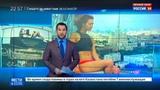 Новости на Россия 24 Лайки над бездной стоила ли слава риска
