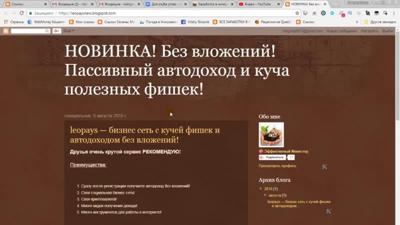 Без Вложений! Такого еще не видели, как просто зарабатывать в интернете! lpforyou.fvds.ru/builder/start/