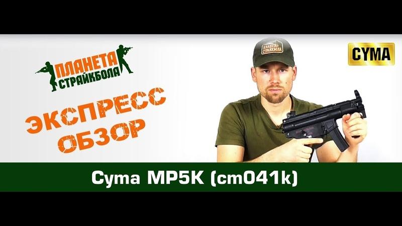 Cyma Пистолет-пулемет MP5K (cm041k)