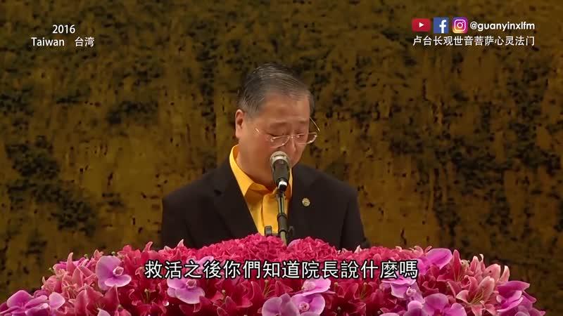 【小笑话:医院地下室的救人事迹】心灵法门卢军宏Master Jun Hong Lu