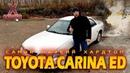 Спортивный Хардтоп за 120 к Toyota Carina ED ST200