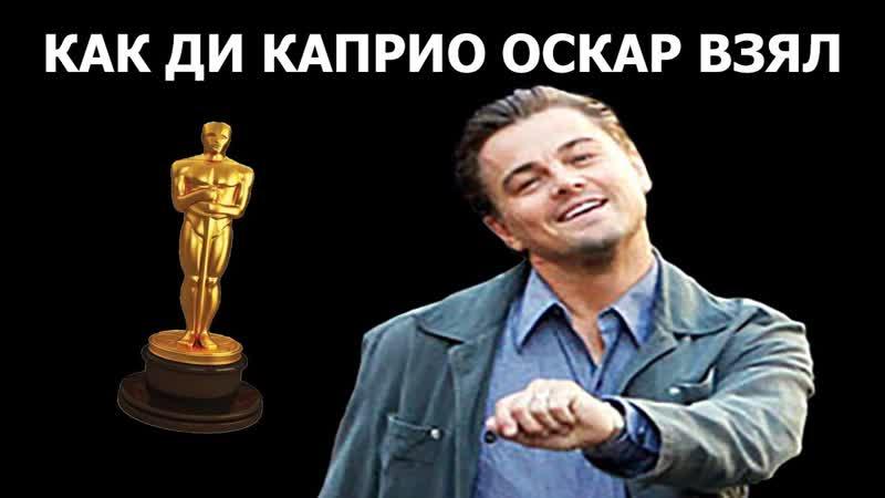 Как Леонардо Ди Каприо Оскар взял перезалив 2016 г