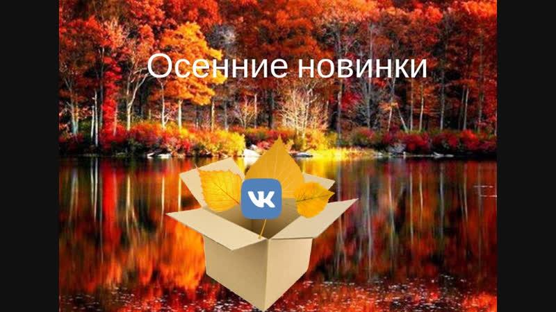 Осенние новинки вконтакте