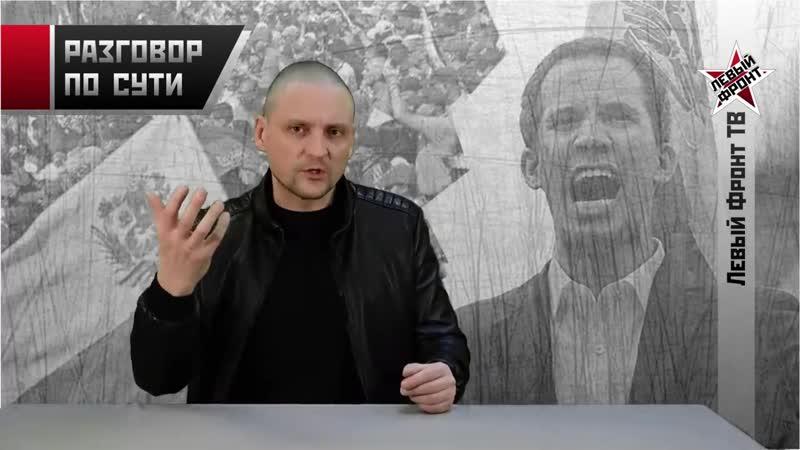 Атака на левую оппозицию Сергей Удальцов 29 01 2019 г