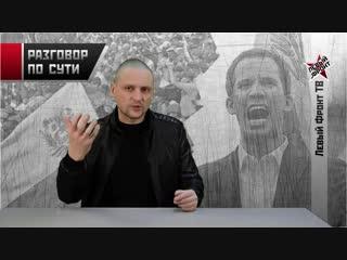 Атака на левую оппозицию. Сергей Удальцов. 29.01.2019 г.