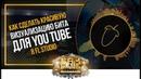 Как сделать бит видео в FL Studio Как сделать аудио визуализатор Как сделать Audio spectrum