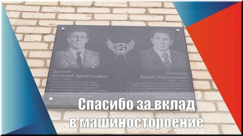 Увековечена память основателей профучилища № 27