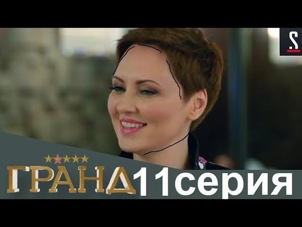 Гранд Лион 1 сезон 11 серия 2018 Комедия Сериальщина