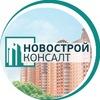 Новострой Консалт /приемка и оценка квартир