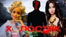 Холостяк 6 сезон 2 серия Барби на шоу Холостяк Кастинг Малинки DOLL