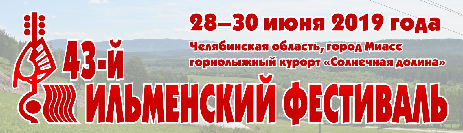 43-й Ильменский фестиваль — 28–30 июня 2019 года