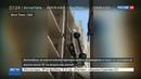 Новости на Россия 24 • Автомобиль вылетел с многоярусной парковки и застрял в высоковольтных проводах. Уникальное видео