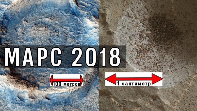 Марс 2018 ноябрь. Летний ветер в южном полушарии. Макросъемка новых пород. Панорама Оппортьюнити