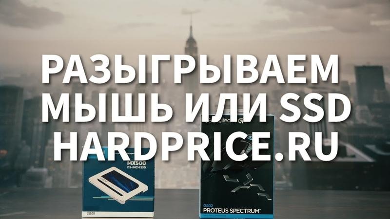 Конкурс HARDPRICE.RU: разыгрываем МЫШЬ ИЛИ SSD