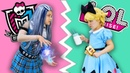 КУКЛА LOL РАЗРУШИЛА ШКОЛУ МОНСТР ХАЙ! LOL Surprise Dolls vs Monster High in real life