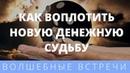 Лилия Карипанова. Как воплотить Новую Денежную Судьбу