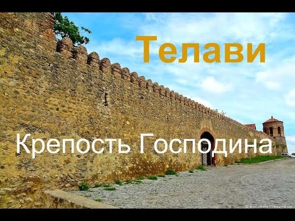 Телави Крепость Батонис цихе