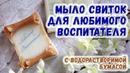 Мыло-свиток для воспитателя 🌸 Мастер-классы по мыловарению для новичков 🌸 Мыловарение