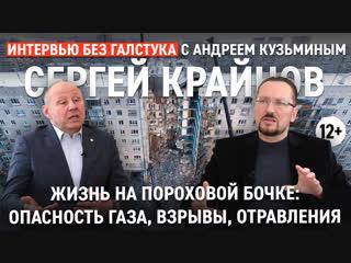 Газовая проблема, как предотвратить отравление и взрыв / Сергей Крайнов - Интервью без галстука