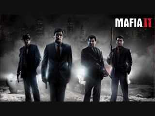 Входим в сделку! Прохождение Mafia 2. Часть 1