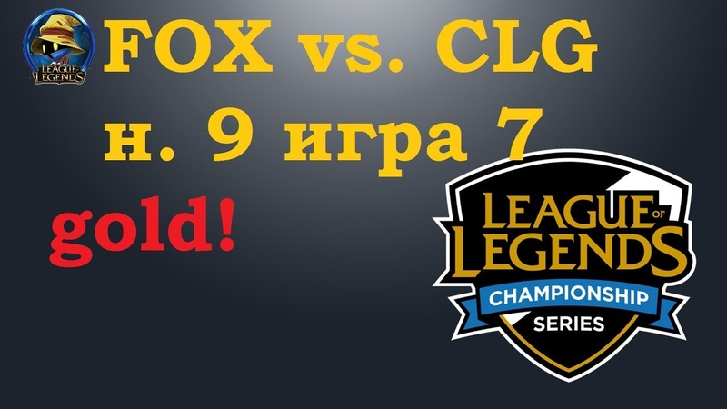 FOX vs. CLG Week 9 LCS 2019 Чемпионат Америки LCS NA Echo Fox Counter Logic Gaming