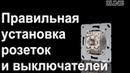 Правильная установка розеток и выключателей JUNG в Минске
