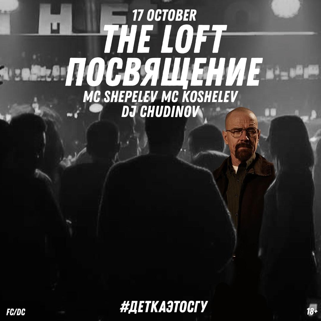 Афиша Саратов ДЕТКАЭТОСГУ / THE LOFT 17.10