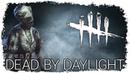 Dead by Daylight ● В роли убийцы - маньяка Медсестры(Nurse) против выживших жертв