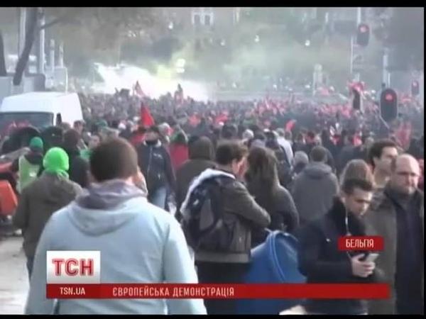 В Бельгії антиурядові протести переросли в зіткнення з поліцією
